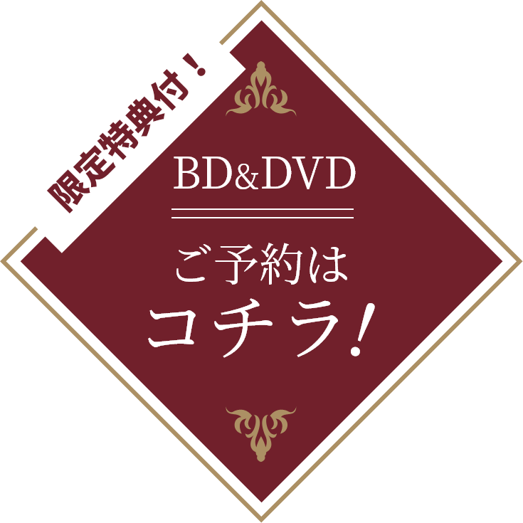 DVD&BD情報